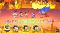 44 葫芦娃游戏,第五章火焰洞窟第3关,四娃发现这座山散发着奇怪的热量