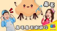第5集:鼻毛是守护我们健康的好伙伴