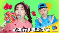 第7集:吃完糖果要刷牙喔!