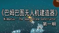 【煤灰】带上飞机造无人机《巴姆巴图无人机建造器》娱乐实况解说第一期