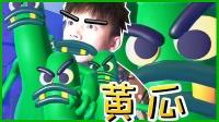 【XY小源VR】黄瓜怪来了