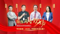【海客两会现场】2020,中国经济怎么看?