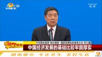 国家发展和改革委主任何立峰:中国经济发展的基础比较牢固厚实