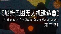 【煤灰】先冷后热穿梭星系间《尼姆巴图无人机建造器》娱乐实况解说第二期