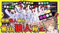 【雪山狼人杀】结果遇到兔面具的杀人魔 结局笑死我了 神逆转最好玩的狼人游戏