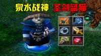 DOTA:泉水战神,富士山下31杀圣剑蓝猫
