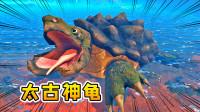 海底大猎杀10:小海龟返祖进化,成为太古神龟,长着3瓣大嘴
