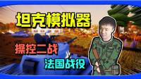 最 强 模 拟 器 游 戏 正 式 发 布 ! | 坦克模拟器1