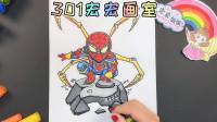 幼儿园儿童绘画《蜘蛛侠》,小朋友们都喜欢的卡通人物