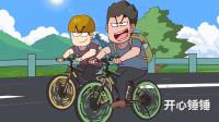 搞笑动漫:锤锤和朋友来一场说走就走的骑行旅游,结果俩人都后悔了