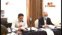 人大代表审议计划报告和预算报告 珠江新闻眼 20200524