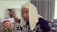 杨迪搞笑片段之模仿柯镇恶