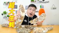 446元网购十斤超大生蚝,一个两斤重跟手臂一样大,太满足了!