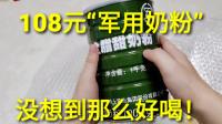 """108元""""军粮奶粉"""",打开就闻到淡淡奶香味,和普通奶粉什么区别"""