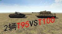 【战争之人2】2辆T95VST100