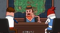 搞笑吃鸡动画:马可波又独自去低端局虐菜,这种自私行为必须制裁他