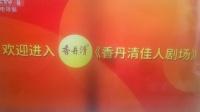 欢迎进入香丹清佳人剧场