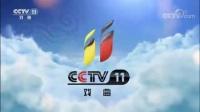【放送文化】CCTV11戏曲频道2018版ID集锦-版权页(5s)