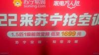 苏宁易购家电万人抢 5.22来苏宁抢空调 15秒广告