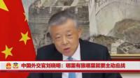 """中驻英大使刘晓明回应""""中国战狼"""":哪里有狼哪里就要主动应战!"""