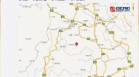 四川宜宾市珙县发生3.0级地震 震源深度8千米