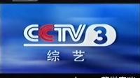 0001.哔哩哔哩-中央电视台综艺频道ID(2001-2003)
