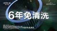 2020.5.24CCTV8广告