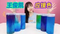 王俊凯应援色大混泥,混合6种蓝色系起泡胶,最后效果好漂亮