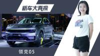 新车大真探:国产最潮轿跑SUV领克05到店实拍