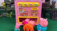 小猪一家想喝饮料,都挤在饮料机前面,真的是太过分了