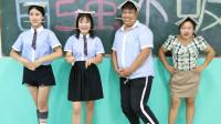 学霸王小九校园剧:女学霸给全体师生上形体课,没想师生做的一个比一个搞笑,太逗了
