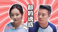 """二龙湖爱情故事2020:用《郎的诱惑》打开""""立春CP"""",土味情歌嗨起来!"""