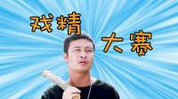 """《二龙湖2020》""""戏精""""分手大赛pk现场,谁能最终夺冠"""