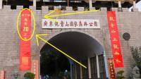 广州某景区悬赏70万求7字下联,堪称一字千金,多年过去至今仍无下联!