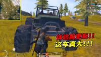 """和平精英:吃鸡地图""""四合一"""",玩家在路边找到大脚车!"""