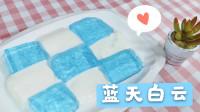 """教你在家自制颜值超高的果冻""""蓝天白云""""!比甜品店好吃100倍"""