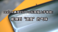 """realme真我X50 Pro玩家版上手体验:能嗅到""""速度""""的气味"""