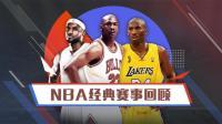 马刺vs活塞 04-05赛季NBA总决赛第5场