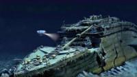 为什么说泰坦尼克号,最好不要打捞上来?看看专家如何解释