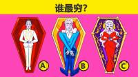 脑力测试:三只吸血鬼里,哪一只最穷?