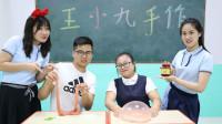 老师和主任比赛用臭豆腐乳做无硼砂泥,谁才是最后的赢家?