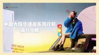 中国大陆华语音乐流行榜第119期,宋茜暌违三年新歌空降榜单