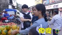 在印度买西瓜,一听价格有点贵,结账时才知道,原来是按个卖