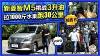 老司机玩车:新菱智M5挑战3升油拉1000斤水果 跑30公里-预告
