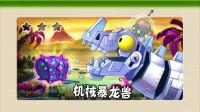 天铭 植物大战僵尸2中文版 47 恐龙危机 终极BOSS 机械暴龙兽