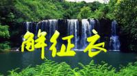 刘纯松岳西鼓书《解征衣》第七集