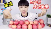 挑战24小时只吃苹果,一整天把苹果当饭吃,是什么感受?