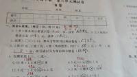 数学卷第六单元B卷