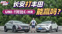 长安UNI-T对比丰田C-HR:正面硬刚合资 车,中国品牌站起来了?