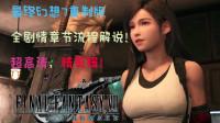 【安猫】《最终幻想7重制版》全剧情章节流程解说!(8节)